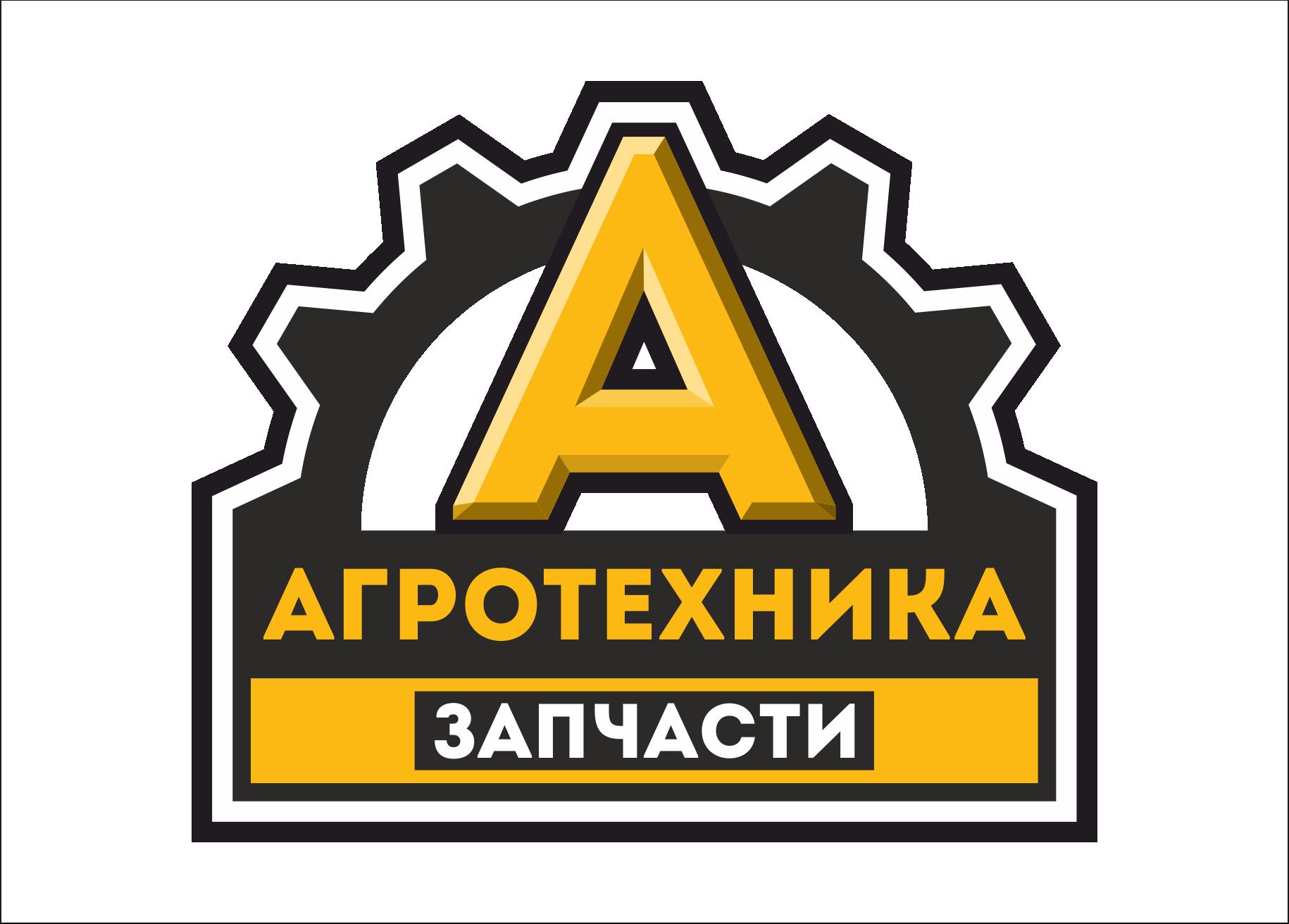 Разработка логотипа для компании Агротехника фото f_1715c0a3d60df037.png