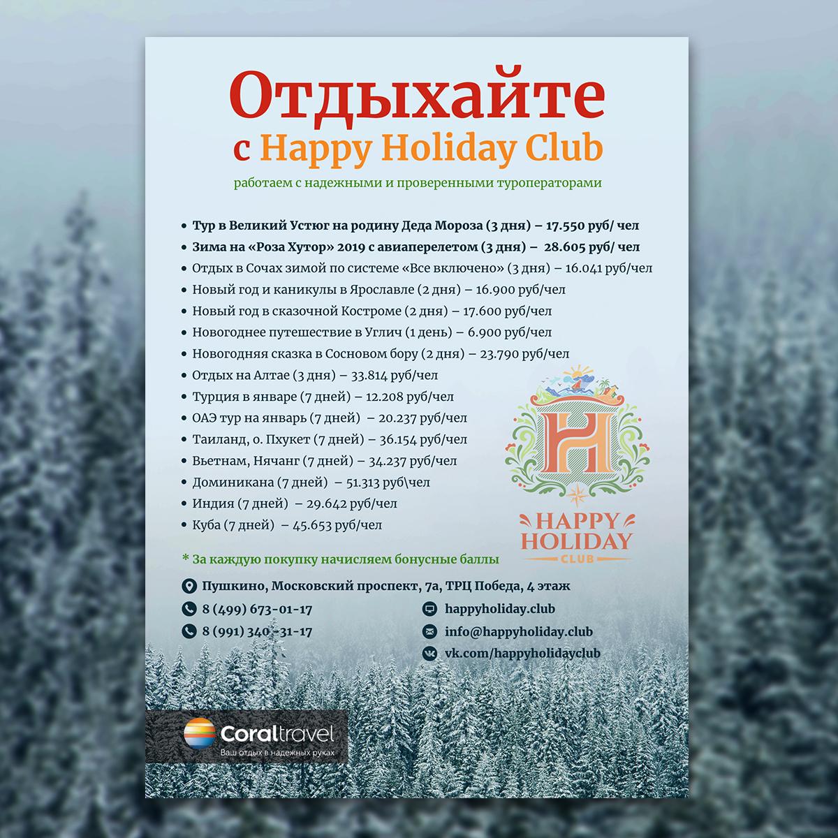 Листовка для Happy Holiday Club