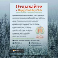 Листовка для Happy Holiday Club