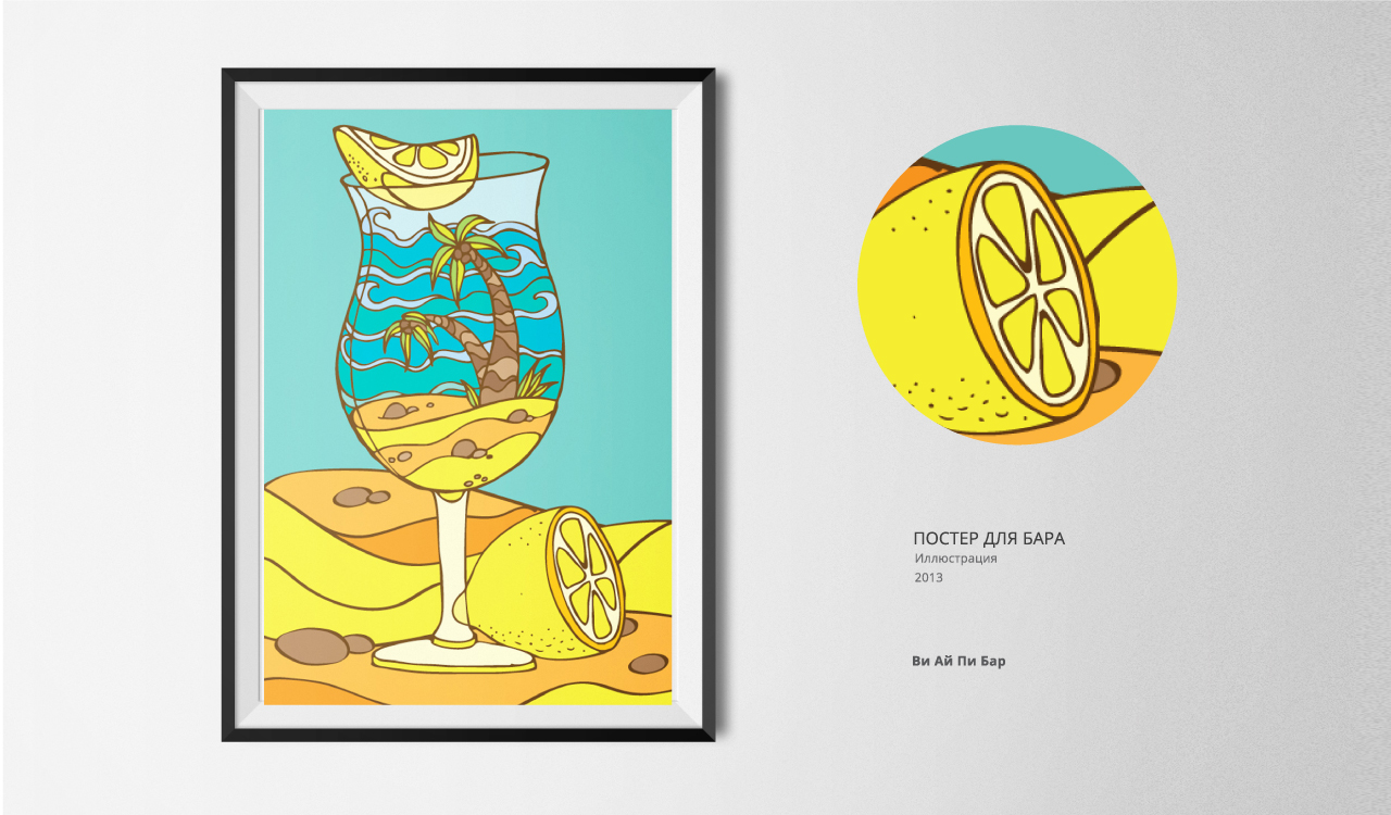 Постер для бара