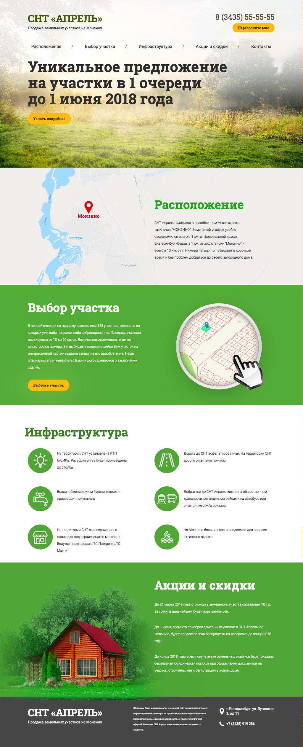 Лендинг по продаже участков СНТ Апрель