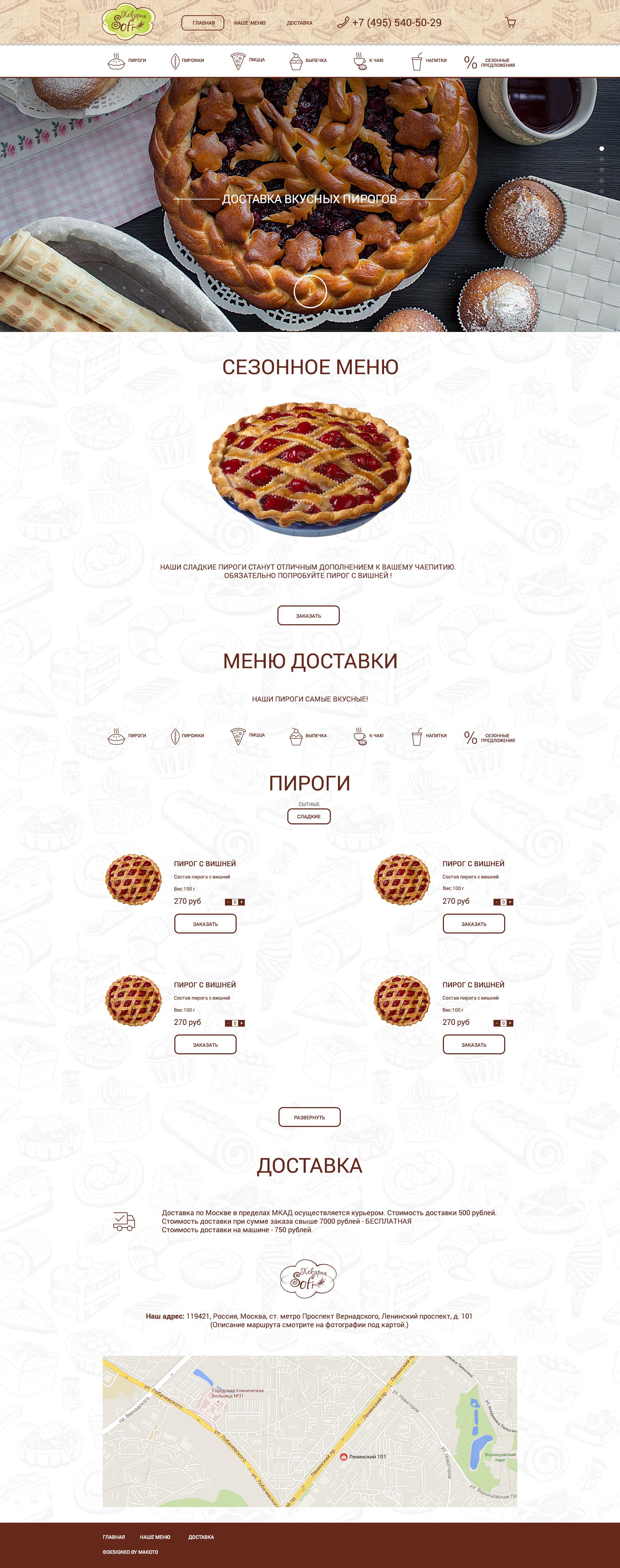 Сайт доставки пирогов