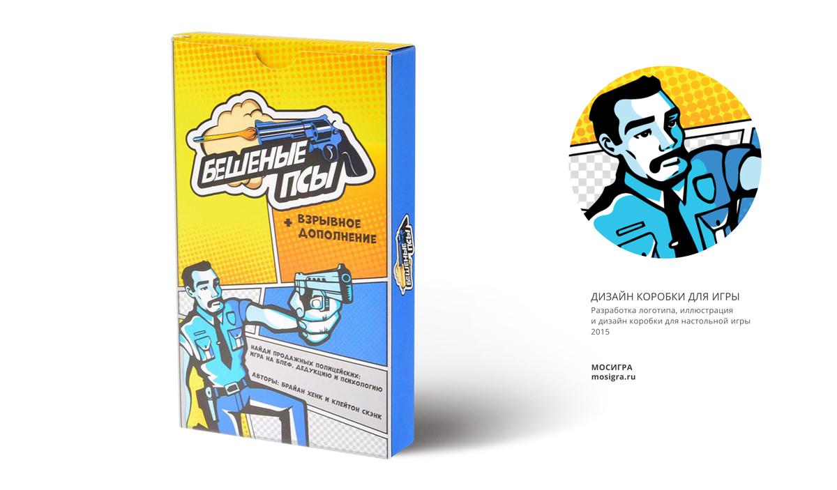 Разработка дизайна упаковки настольной игры