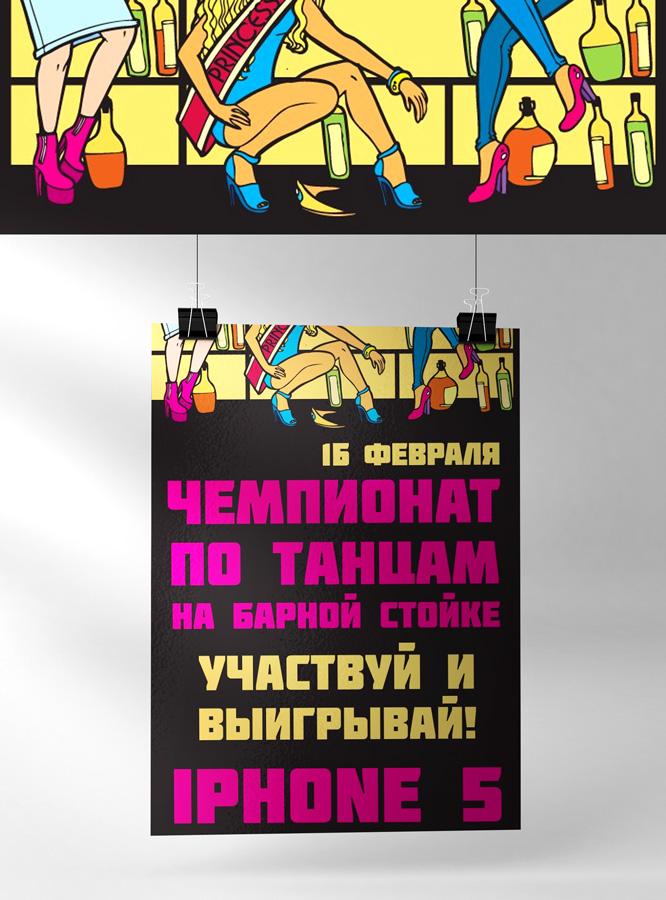 Плакат для бара