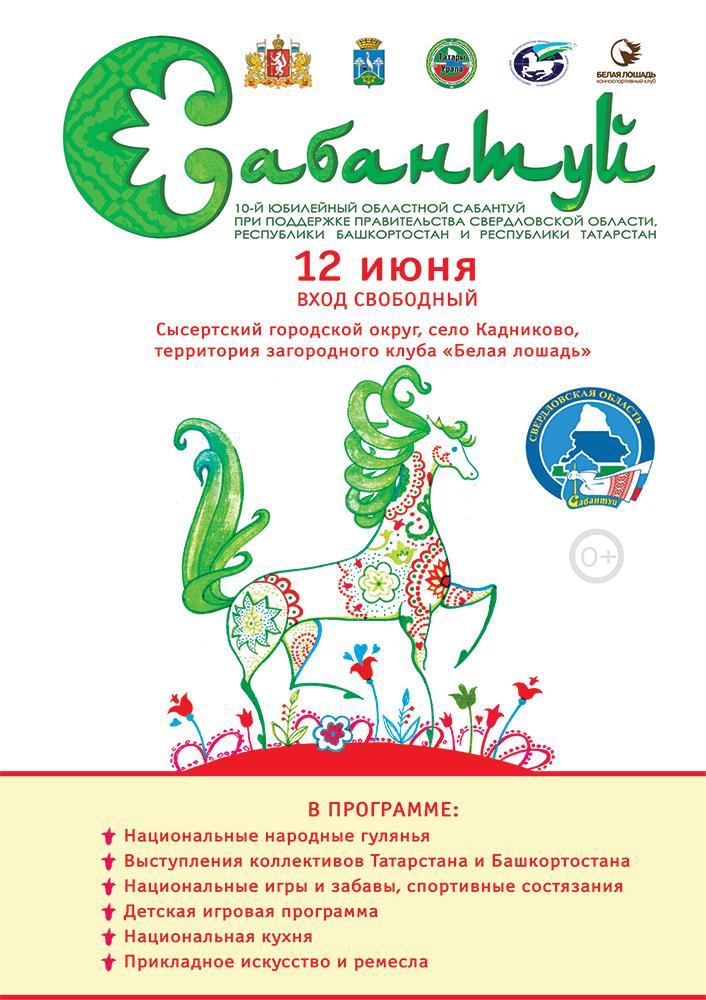 Рекламная афиша для праздника Сабантуй