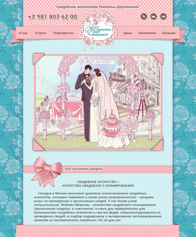 Сайт свадебного агенства