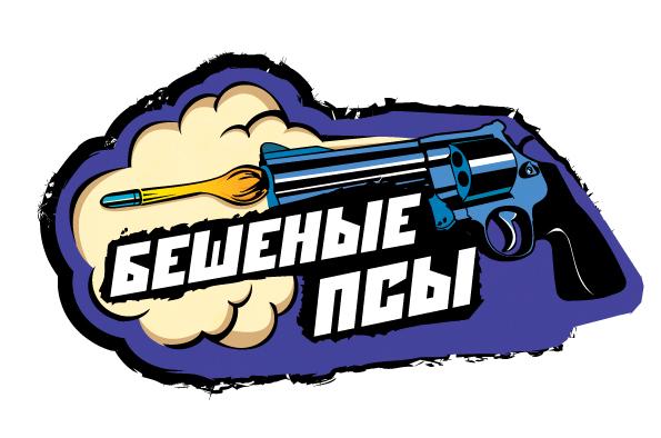 """Логотип для игры """"Бешеные псы"""""""