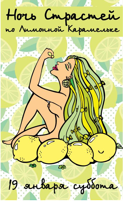 Ночь страстей по лимонной карамельке