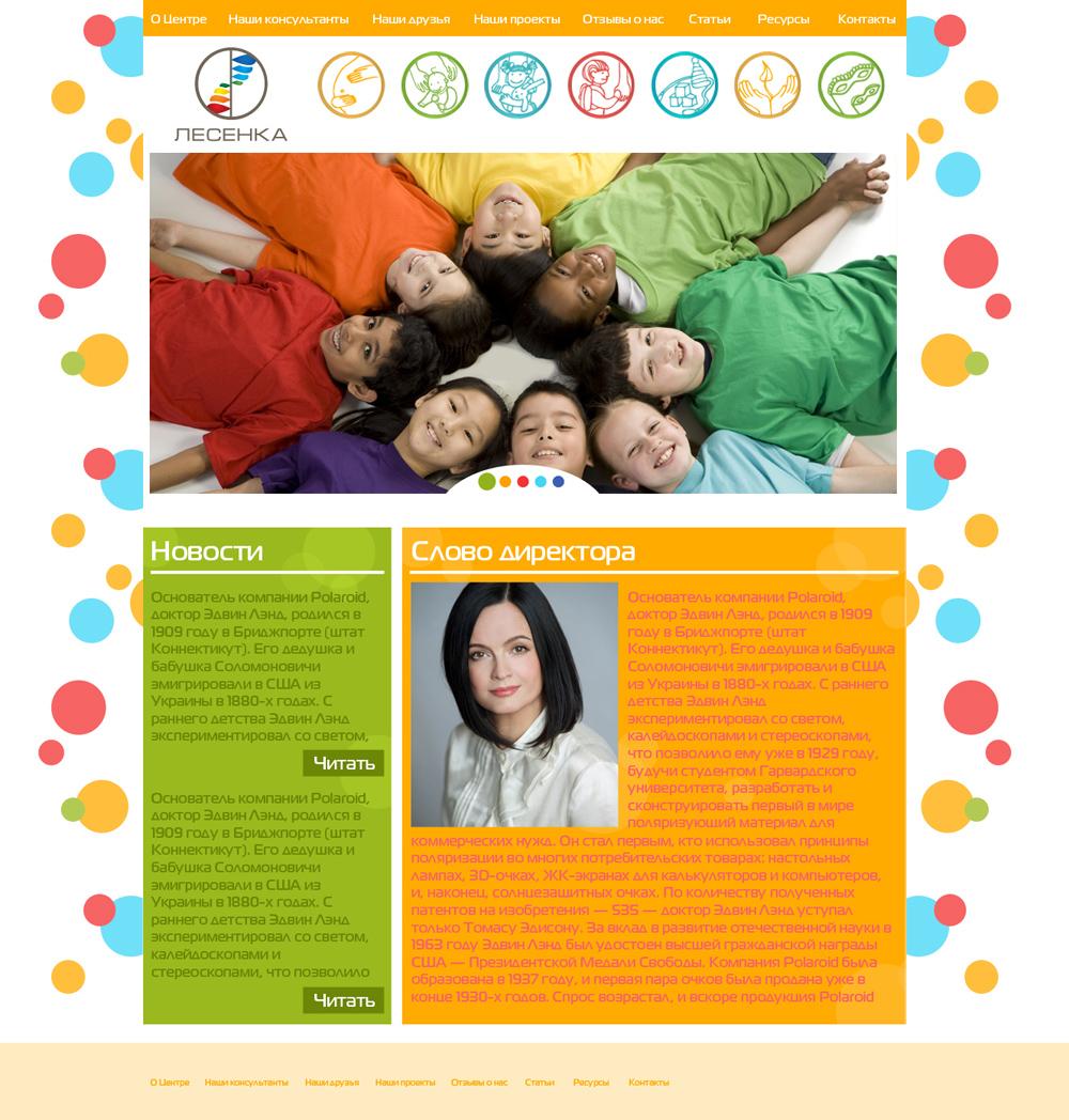 Главная страница сайта семейного центра естественного развития «Лесенка»