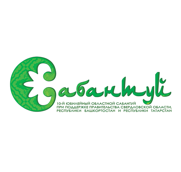 Разработка логотипа для фестиваля Сабантуй