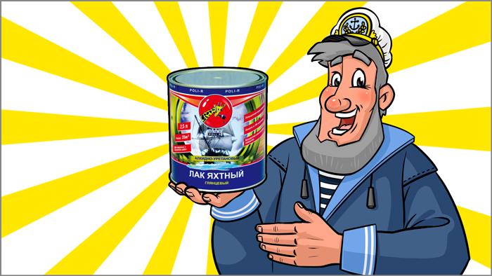 Шкипер (персонаж для рекламы яхтного лака)