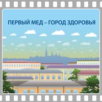Первый мед - город здоровья. TV ролик.