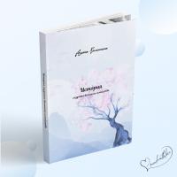 Обложка книги  для писательницы  Алдоны Калинкиной