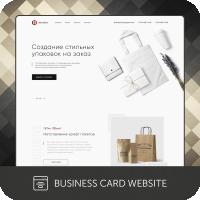 Brand-Pack (Сайт визитка)