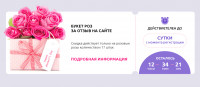 Банер (Букет роз)