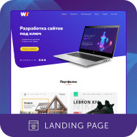 Веб-студия (Лендинг)