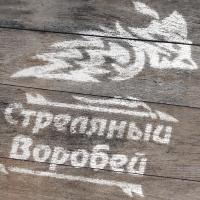 Стреляный Воробей