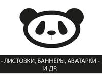 Дизайн продающих листовок, баннеров, аватарок и др.!