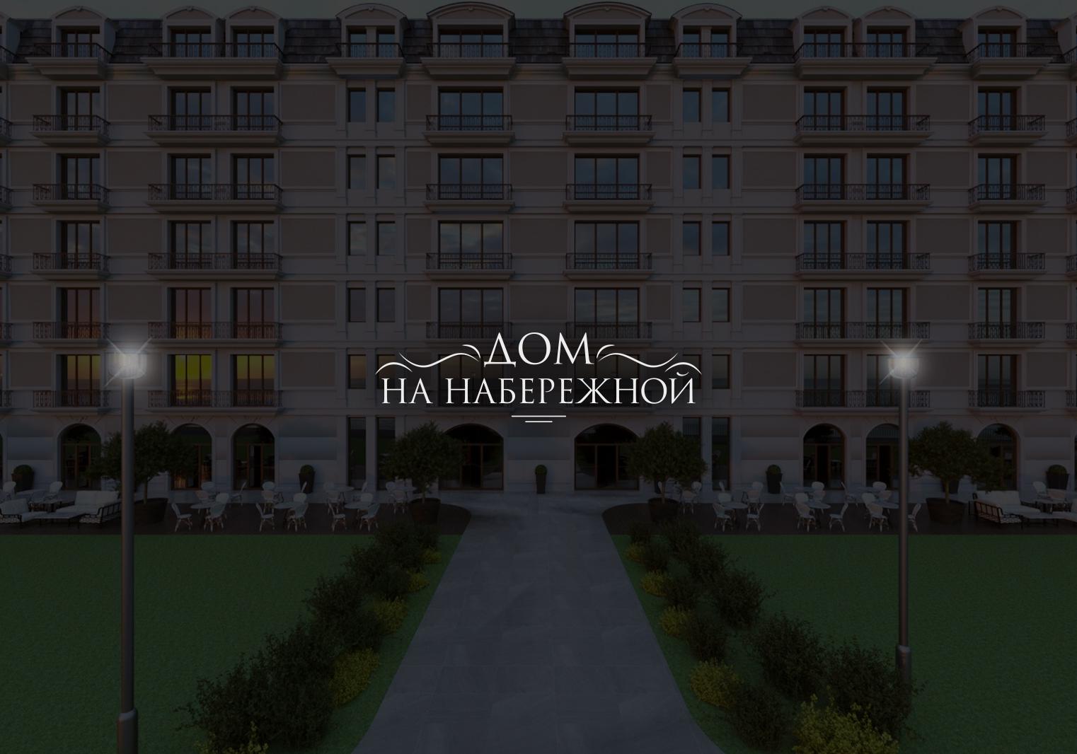 РАЗРАБОТКА логотипа для ЖИЛОГО КОМПЛЕКСА премиум В АНАПЕ.  фото f_0805de52de6b8591.jpg