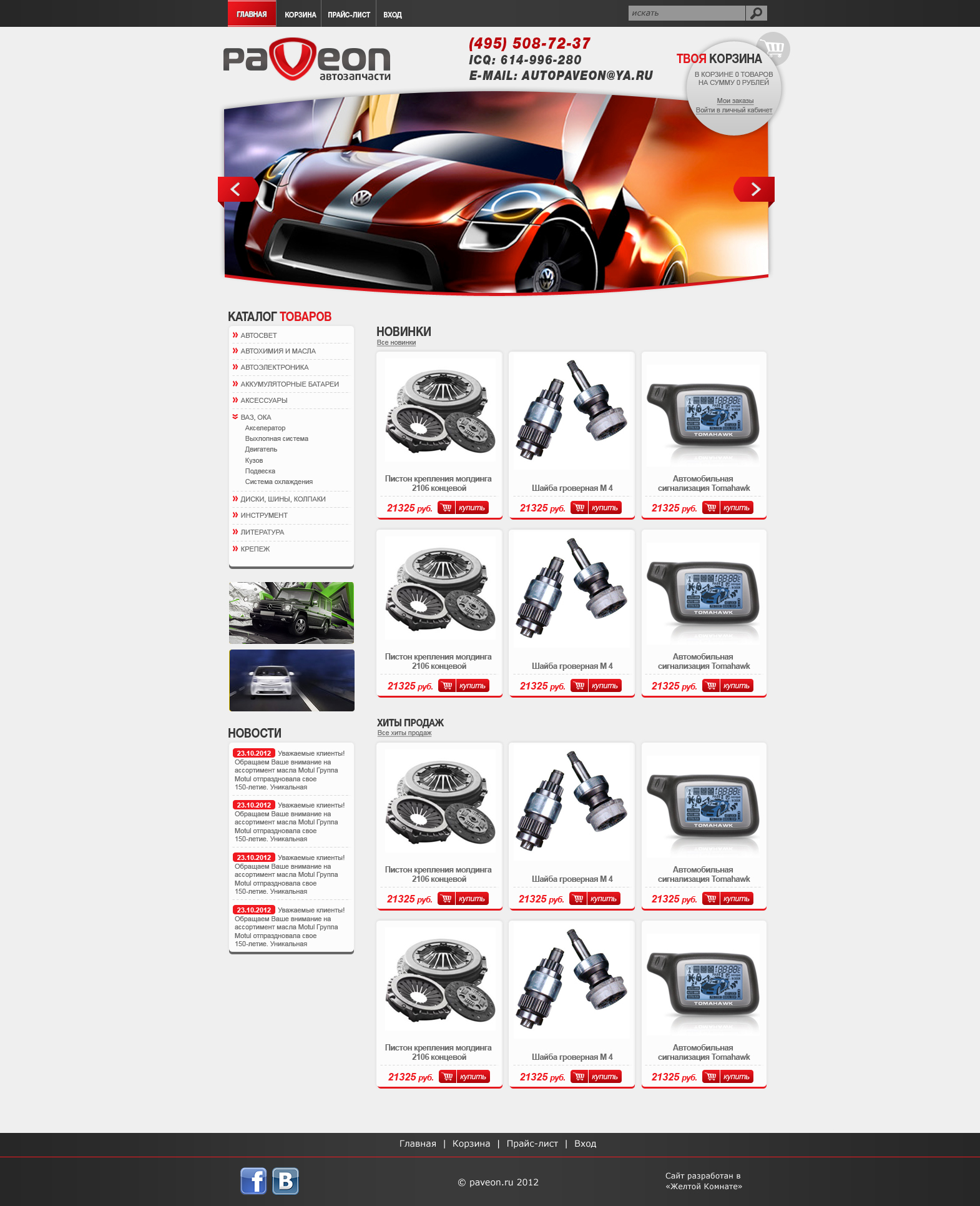 Сайт автозапчастей