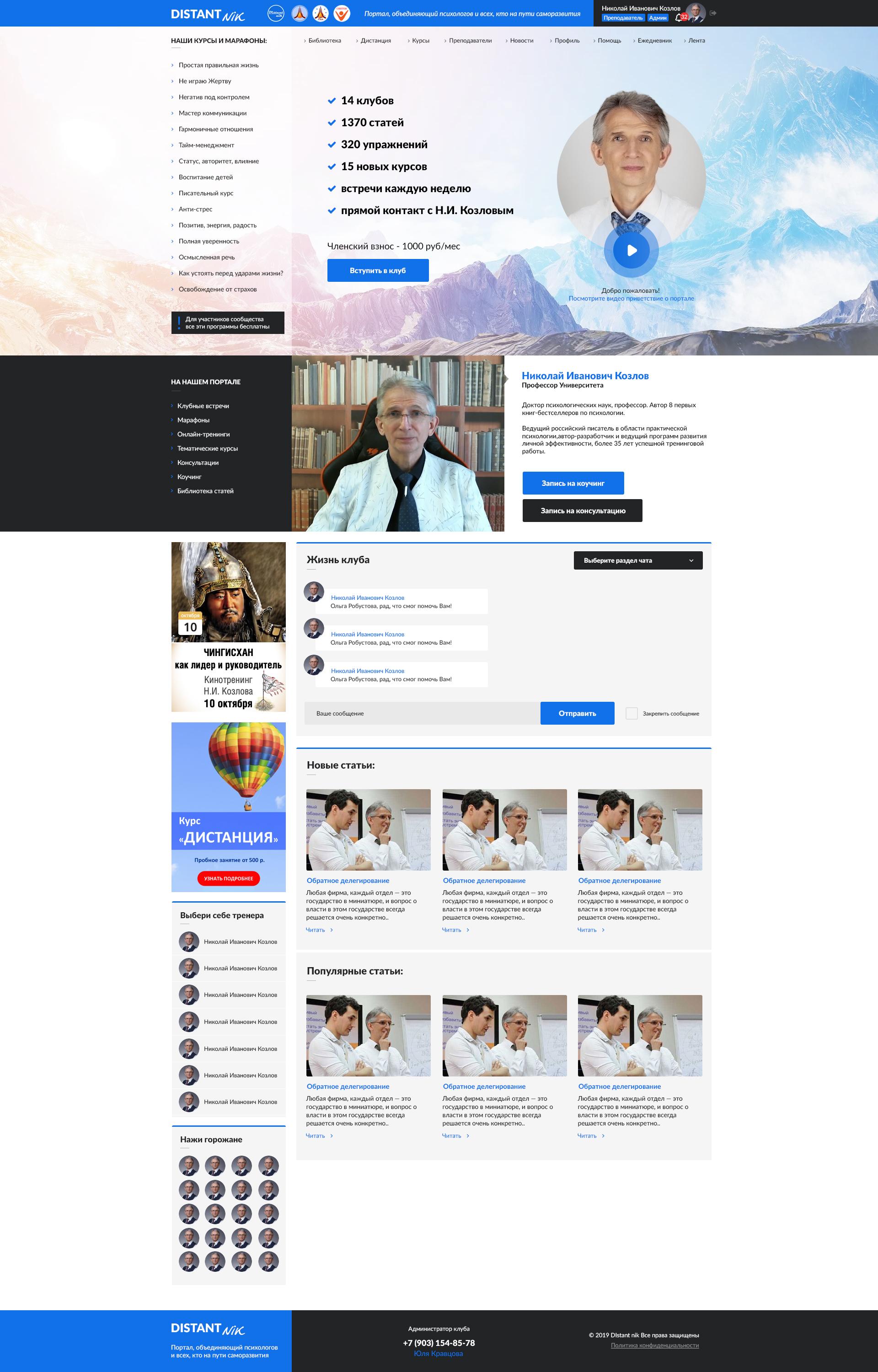 Сделать набросок дизайна главной страницы сайта - психологич фото f_2165dc4523b98779.jpg