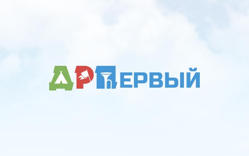 Логотип/шрифт для Детского оздоровительного лагеря фото f_5655dea379ca85a1.jpg