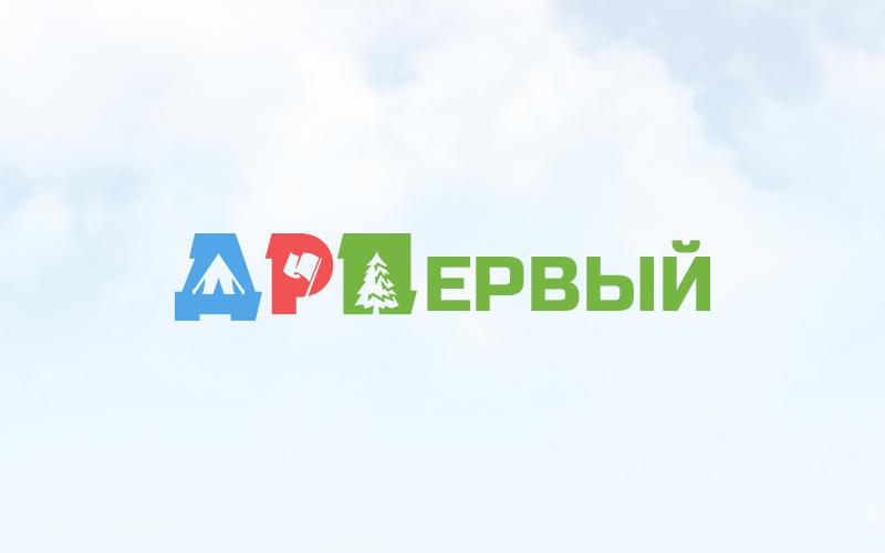 Логотип/шрифт для Детского оздоровительного лагеря фото f_6745dea804fe940e.jpg