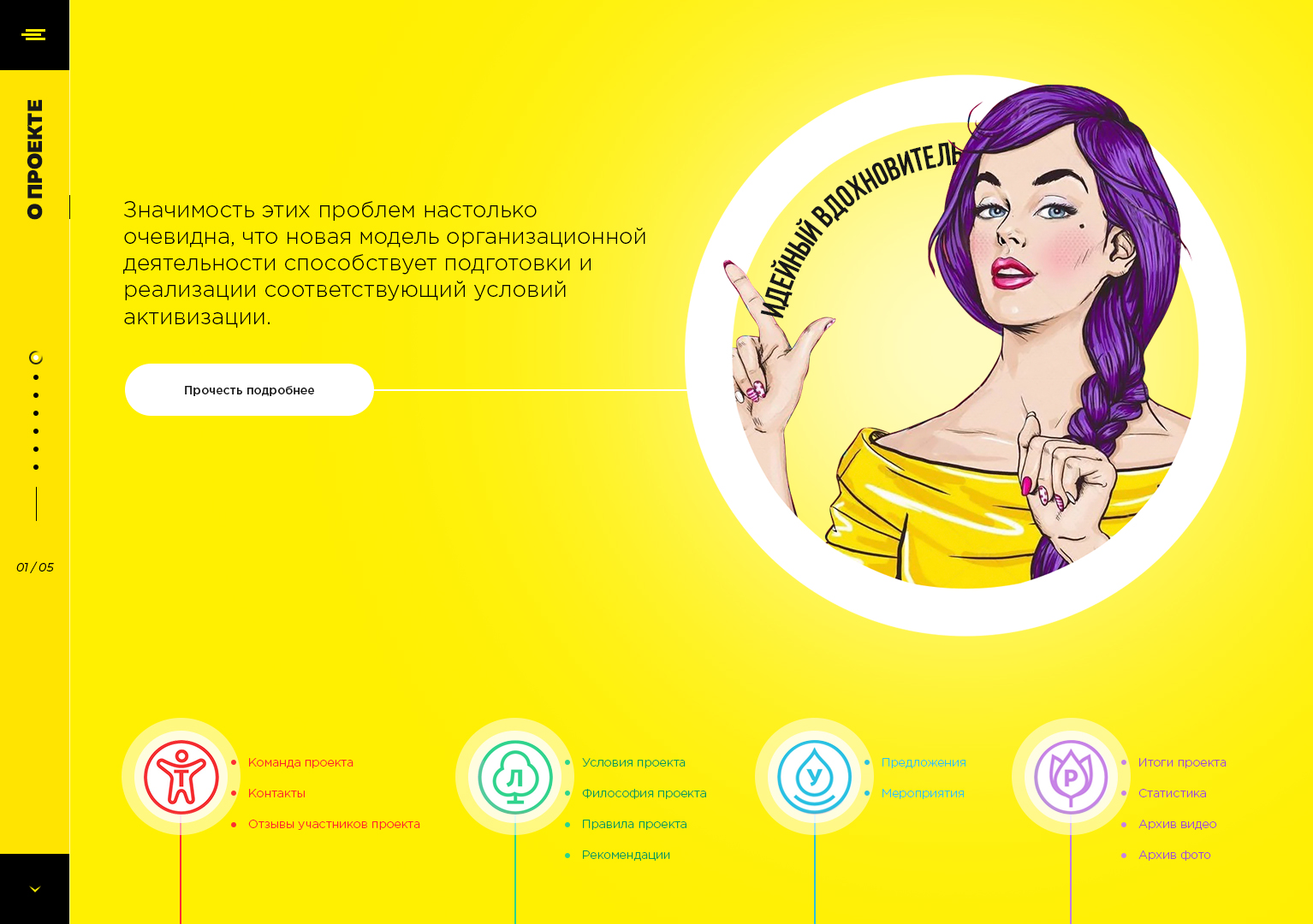 Креативный дизайн внутренней страницы портала для детей фото f_8215cfaae39e7faa.jpg