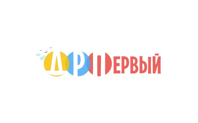 Логотип/шрифт для Детского оздоровительного лагеря фото f_8685dee730c1c04e.jpg