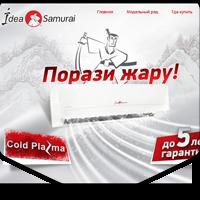 Промо сайт новой линейки кондиционеров