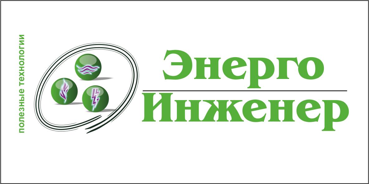 Логотип для инженерной компании фото f_50351c61c4145a63.png