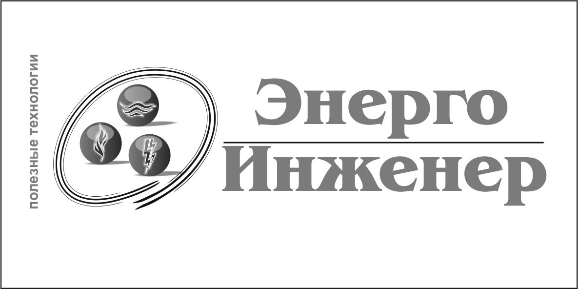 Логотип для инженерной компании фото f_64851cde34f73bef.png