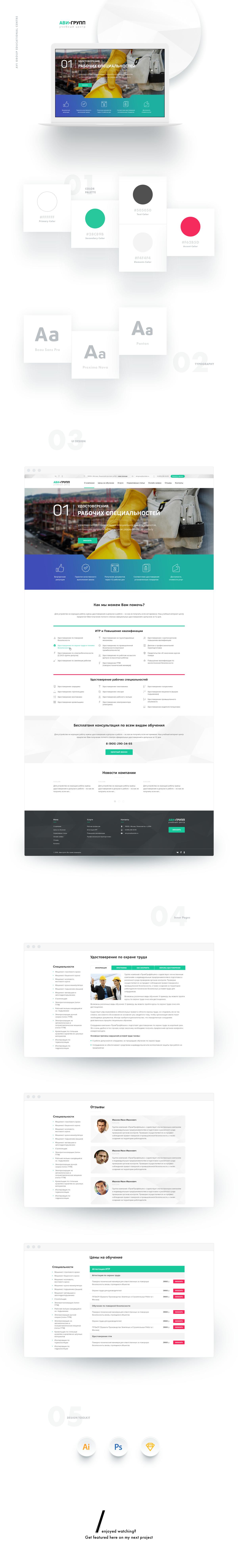 Дизайн сайта для компании АВИ-Групп