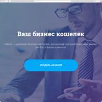 Разработка структуры и дизайна глобальной системы онлайн-платежей