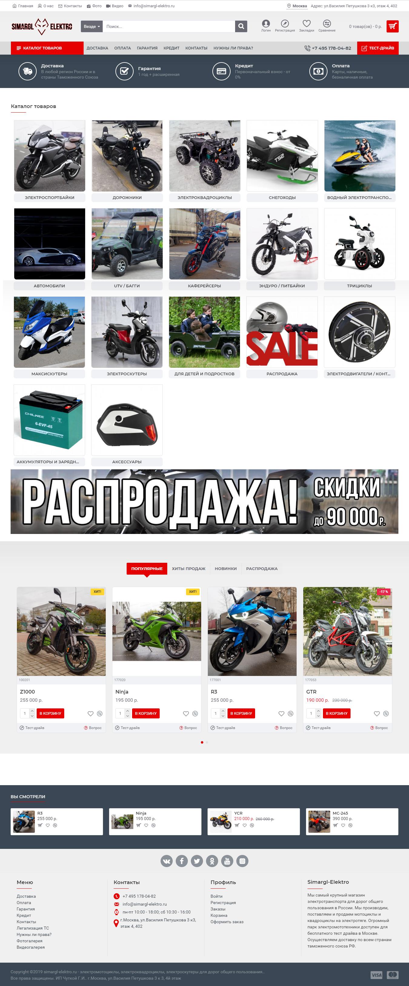 Электротранспорт - интернет-магазин Simargl Electro