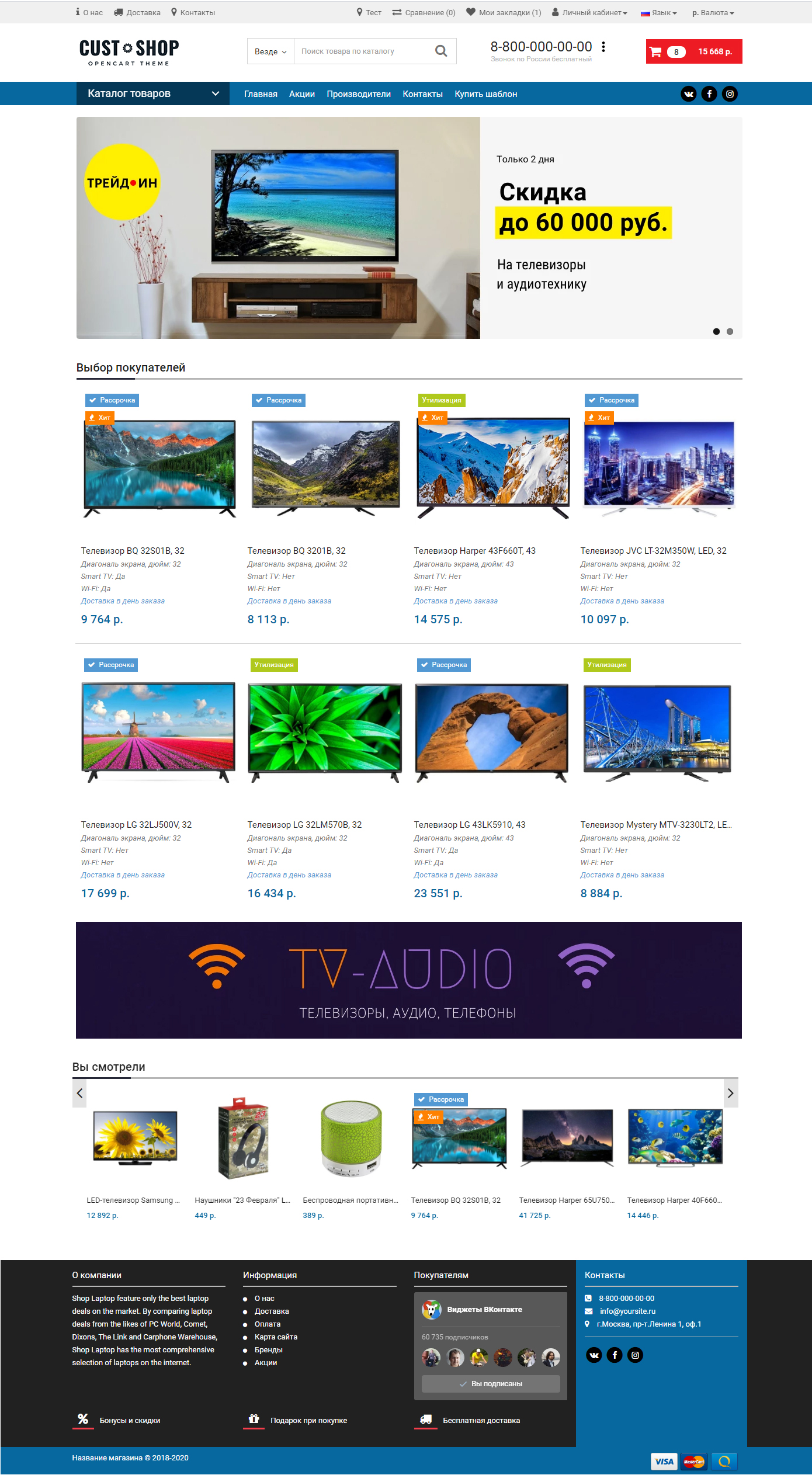 Пример шаблона - Интернет-магазин на базе Opencart