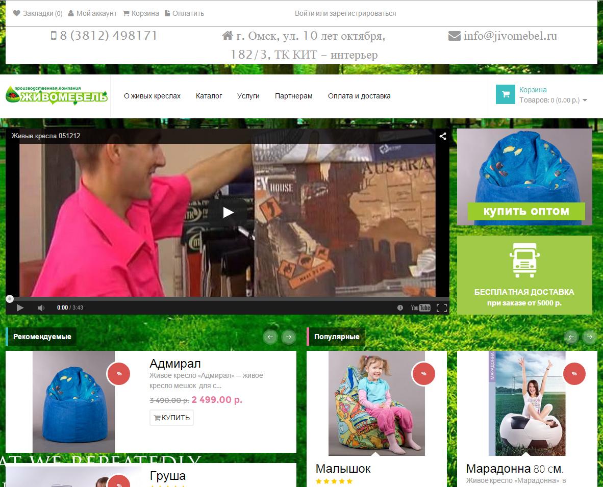 Кресла мешки - интернет-магазин Jivomebel