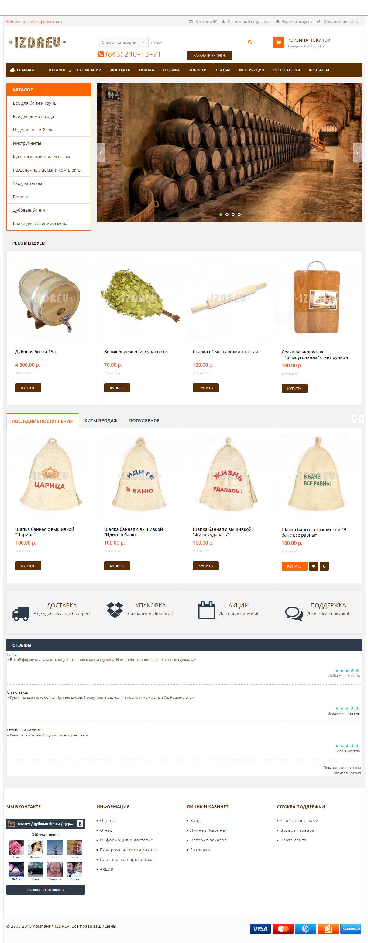 Изделия из дерева - интернет-магазин IZDREV