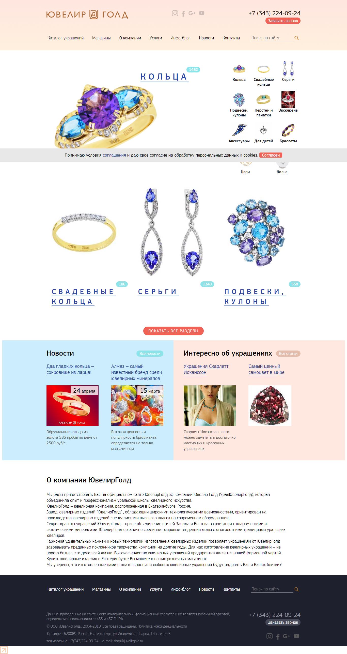 правки сайта на уии