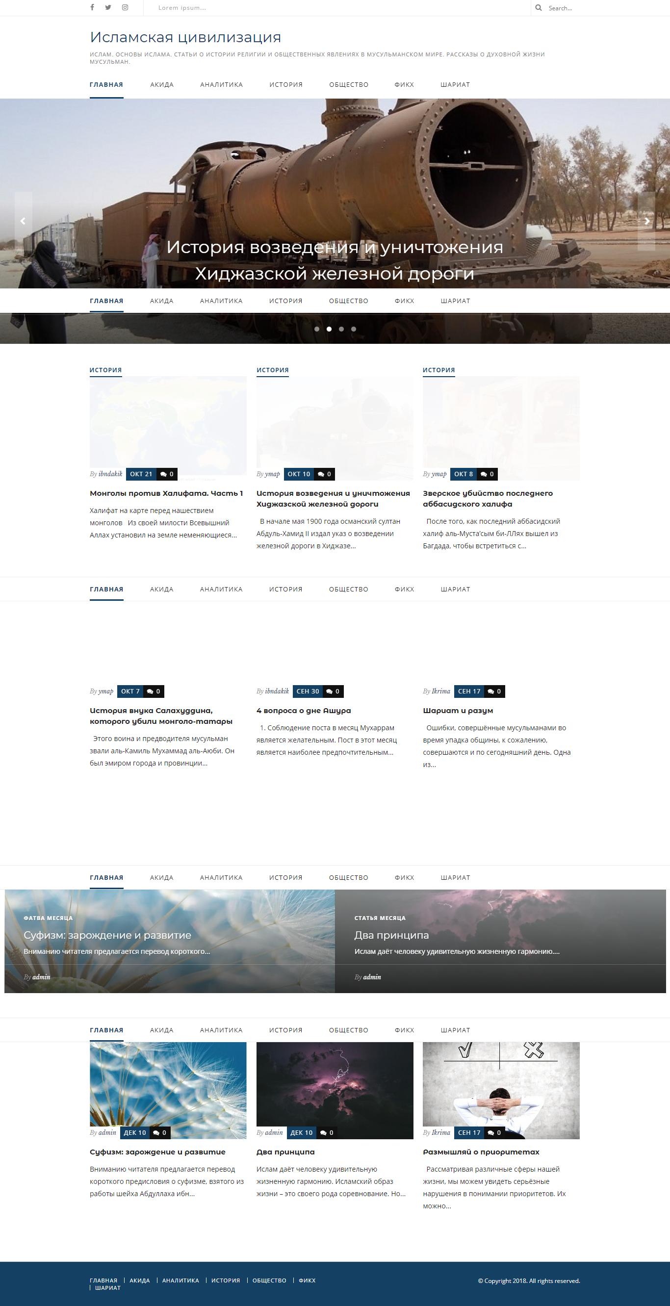 Смена дизайна сайта на сайте new.islamcivil.ru на wordpress