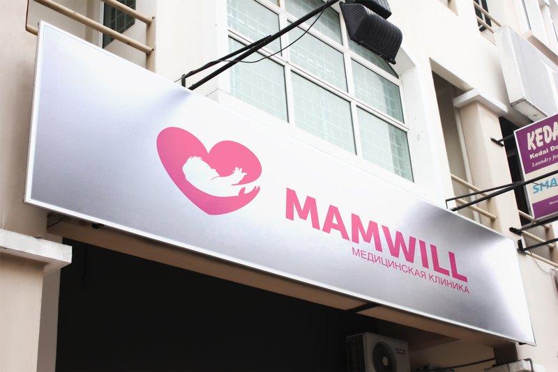 Название медицинского центра для будущих мам