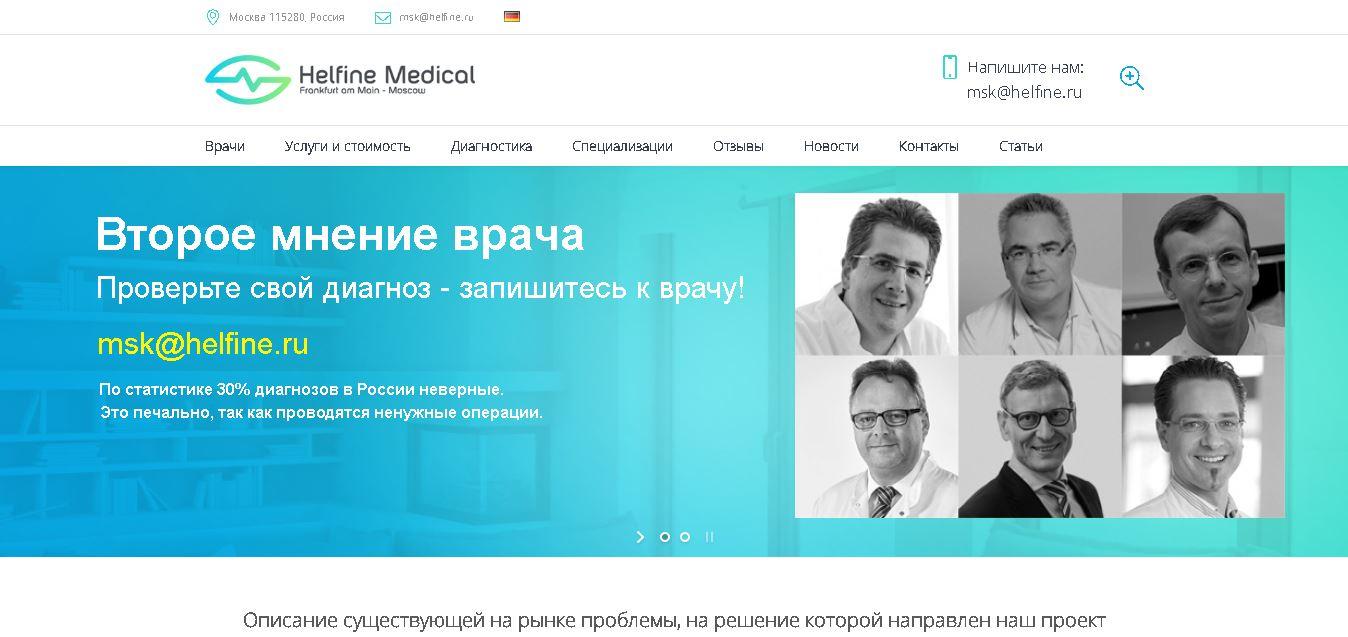 Название проекта по телемедицине Helfine Medical