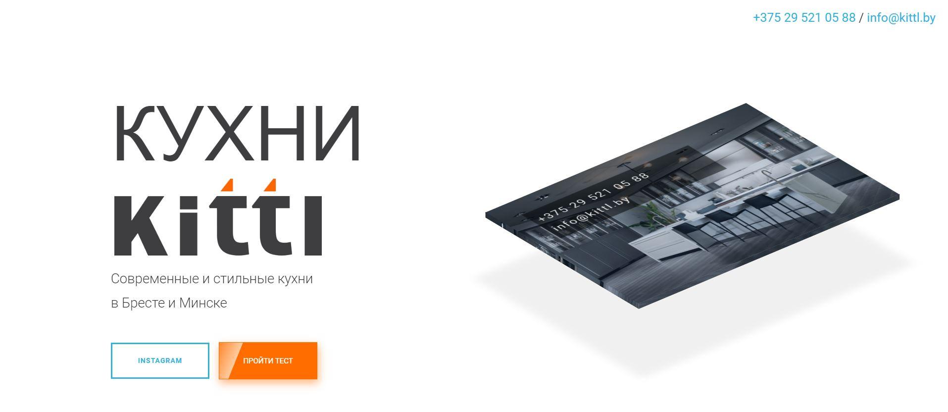 Название торговой марки белорусских кухонь