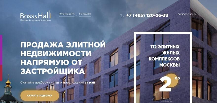 Название и слоган агентства элитной недвижимости