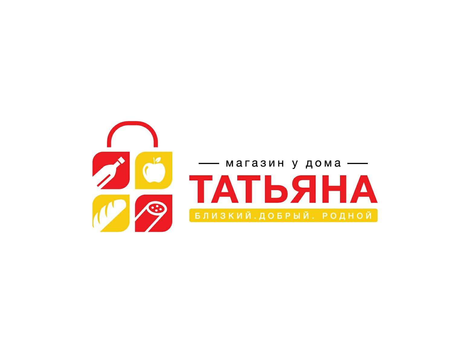 Слоган и логотип для магазина продуктов (Белоруссия)