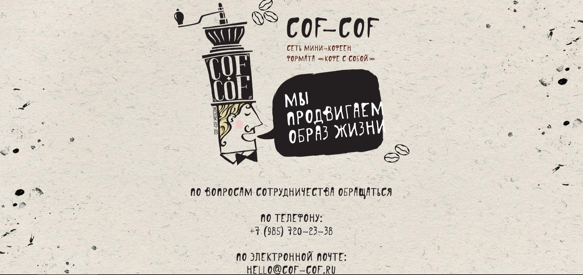 Название кофе-поинт