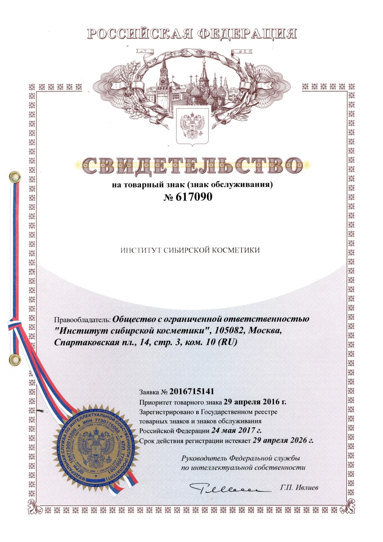 Комплекс работ по разработке бренда и регистрации в Роспатенте!