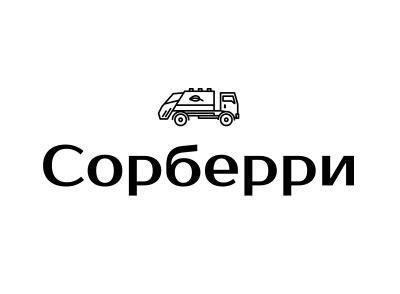 Название компании по вывозу мусора (Казань)