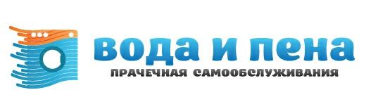 Название прачечной (СПб)