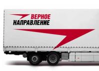 Название транспортной компании